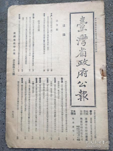 臺灣省政府公報第四十三期