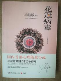 花冠病毒(毕淑敏关于新型冠状病毒的预言之作)