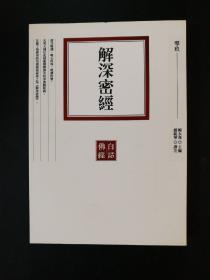台湾联经版   赖永海编,赵锭华译注《解深密经》