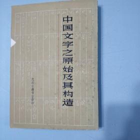 中国文字之原始及其构造