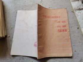 中华人民共和国刑法讲话问答名词解释