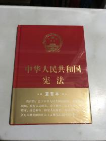 中华人民共和国宪法(2018年3月修订版 16开精装宣誓本)未开封