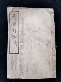 近代外交官 陆徵祥赠送本《养正诗歌》存一册 卷一,二。附信一封!