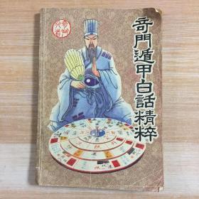 (中国古代预测学)奇门遁甲白话精粹