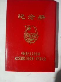 1977年36开《纪念册》