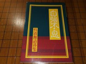 【日本原版围棋书】吴清源诘棋集—自强不息