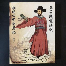 台湾联经版 陈复《王子精灵法则:阳明心学智慧记》