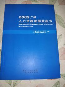 2009广州人力资源发展蓝皮书