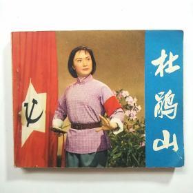 文革电影连环画:杜鹃山(1974年1版1印)品佳!