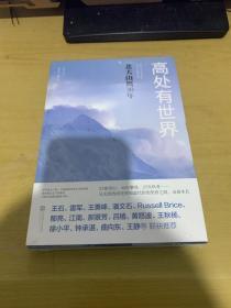 高处有世界:北大山鹰30年【未拆封】