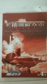 集结 第4季 苏俄潜艇全史