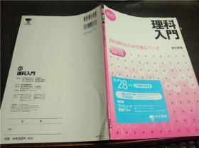 日文原版日本书 高校理科入门 高校理科のための导入ワーク 平成28年度 で审查用见本 东京书籍 大32开平装