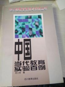 中国当代教育实验百例