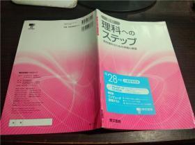 日文原版日本书 高校理科ヘのステツプ 平成28年度 で审查用见本 东京书籍 大32开平装