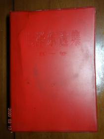 毛泽东选集  第一卷至第五卷全
