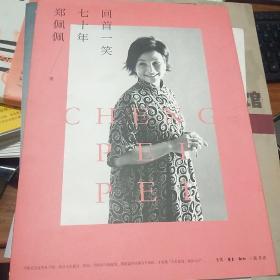 著名影星郑佩佩签名本《回首一笑七十年》永久保真,假一赔百。