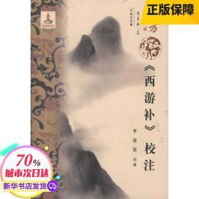 西游补校注 李前程 文学理论与批评文学 正版图书籍 东方文化集成 昆仑出版 9787800409783
