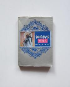 神的传说 绘画本-中华五千年文史连环画库
