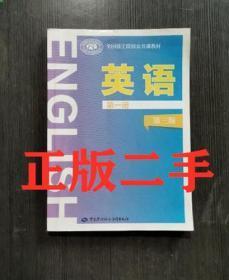 英语 第一册 第三版 唐义均 中国劳动社会保障9787516738207