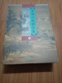 中国山水画全集,上中下