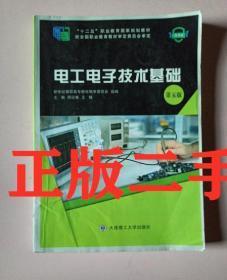 电工电子技术基础 第五版 大连理工大学出 邢迎春 王晓978756