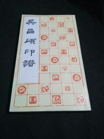 吴昌硕印谱(线装订)
