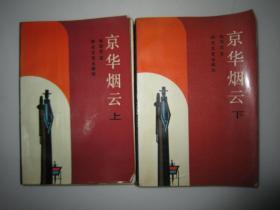 京华烟云(上下2册全):拿来参考丛书