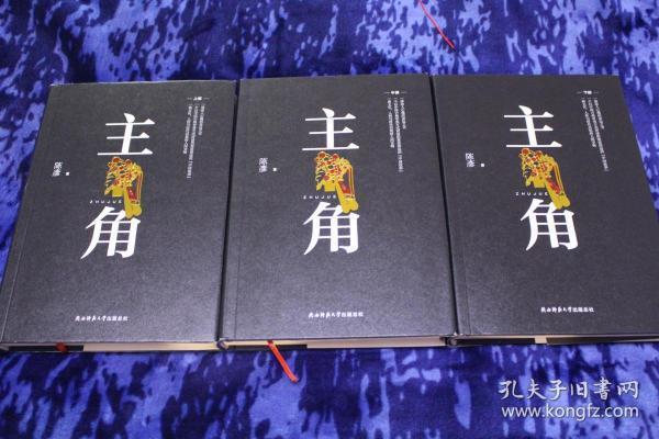 (陈彦签名本)《主角》全三册,上册和中册有签名,装帧设计精美,一版一印,签名永久保真