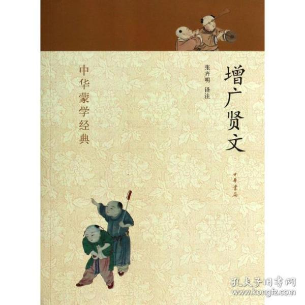 中华蒙学经典:增广贤文