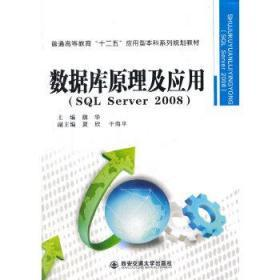 数据库原理及应用(应用型) 西安交通大学出版社 9787560559858 西