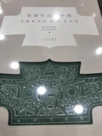 全新正版 良渚与古代中国:玉器显示的五千年文明【2019故宫展览图册】故宫出版社