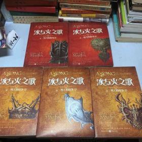 冰与火之歌 卷一卷二(2-6)5册合售