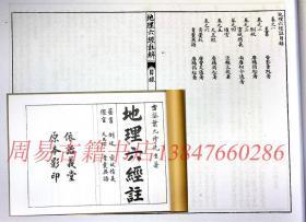 地理六经注  古书复印本   地理大成系列5-4