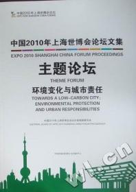 中国2010年上海世博会论坛文集. 主题论坛. 环境变 化与城市责任