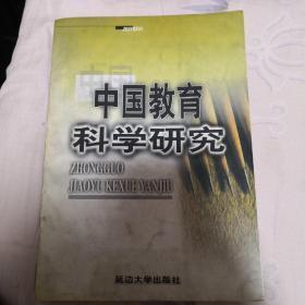 中国教育科学研究