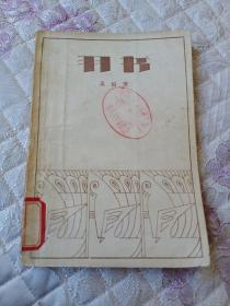 羽书(1982年一版一印)