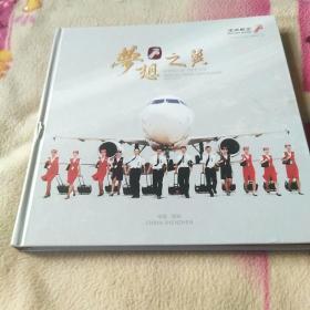 深圳航空开航20周年纪念邮册