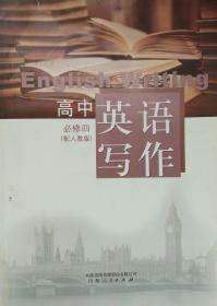 高中英语写作 必修4 配人教版 山东人民出版社 必修四 高中英语写作 正版