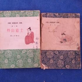 评书《聊斋志异》选集(第一,二,三,五,六集)56年版