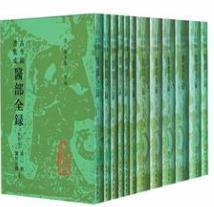 【古今圖書集成】 醫部全錄(全12冊),,