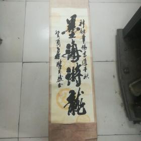 陈天然(墨海游龙)