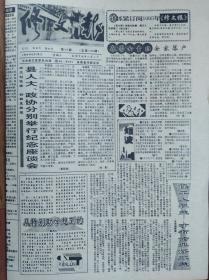 修文报【第22号】