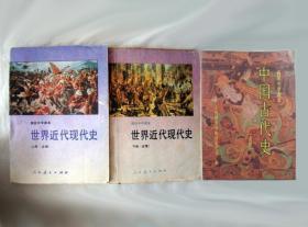 高中历史课本全套3本 世界近代现代史上下+中国古代史