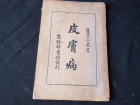 1935年医学小丛书    皮肤病  1册全