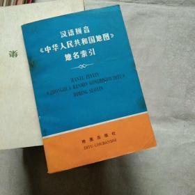 文革书】 汉语拼音《中华人民共和国地图》地名索引 地图出版社编辑