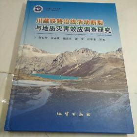 川藏铁路沿线活动断裂与地质灾害效应调查研究