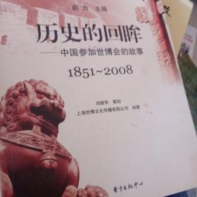 历史的回眸——中国参加世博会的故事