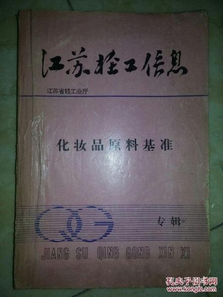 化妆品原料基准