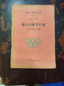 国际物理竞赛I-X(1967-1977)题目和解答汇编
