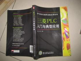 三菱PLC入门与典型应用   BD  9085